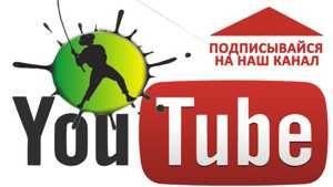 """Посетить видео канал """"На крючке"""""""