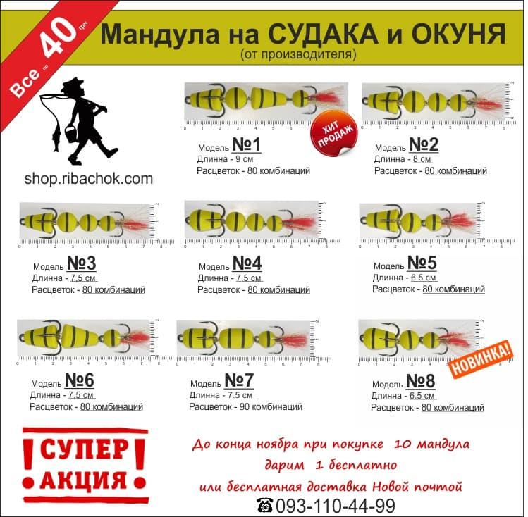 купить мандулу оптом и в розницу у производителя. Доставка по Украине.
