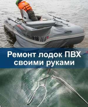как отремонтировать лодку