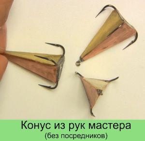 Конус для ловли окуня своими руками