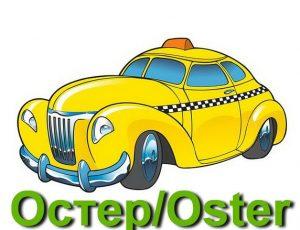 Такси Остер