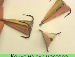 Купить конус для зимней рыбалки на окуня у мастера2